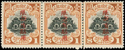 Sinkiang 1915 surcharge error strip of three