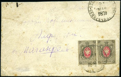 Sinkiang philately auction record