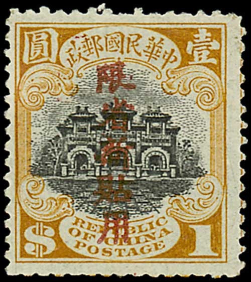 Chinese province Sinkiang stamps