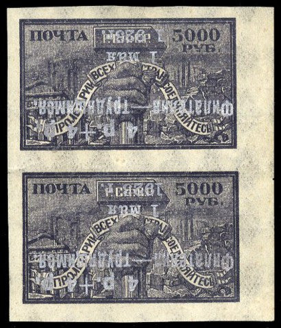 Vertical pair silver Soviet surcharge invert stamps