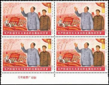 The rare Chinese stamp featuring Chairman Mao
