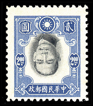 Yat-sen inverted stamp