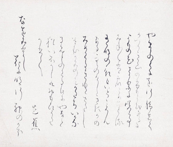 Basho poem Bonhams