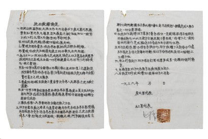 Xi'an Incident documents auction