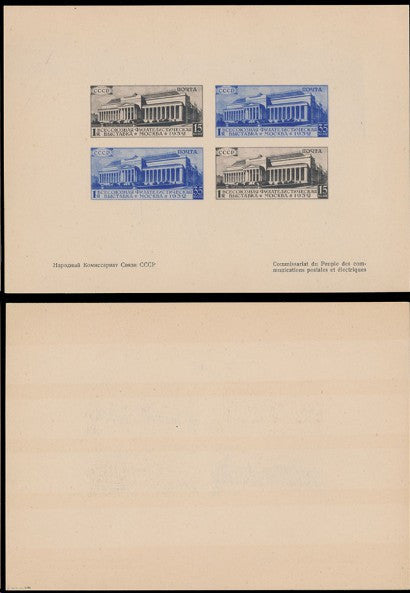 Moscow Philatelic Exhibition souvenir sheet auctions