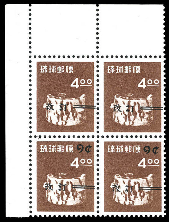 Ryuku Islands stamps
