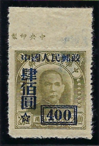 China People's Republic 1950 surcharge on North East Provinces SG1443a.
