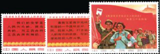 China People's Republic 1967 25th Anniversary of Mao's 'Talks on Literature and Art' SG2359/61