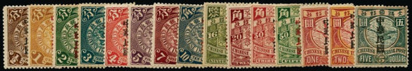 China 1912 (Mar) set of 15 to $5 myrtle and salmon with Shanghai republican overprint