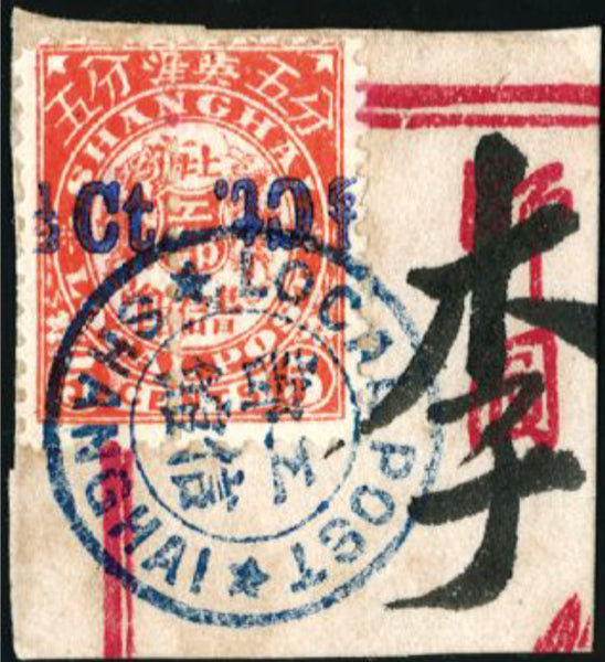 China (Shanghai) 1893 surcharge type 21, ½c on half 5c vermilion horizontal pair