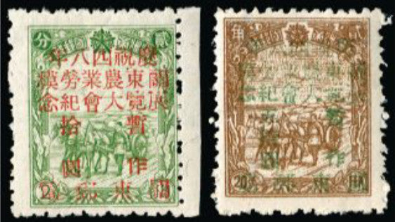 China Port Arthur 1948 Guangdong Agricultural and Industrial Exhibition SGNE48/9.