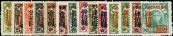 China People's Republic 1950 (July) surcharges on Sun Yat-sen NEP issue SG1436/49ex