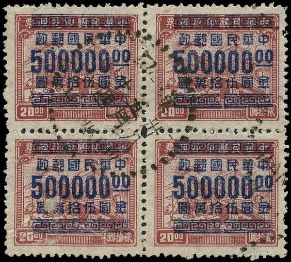 China 1949 red-brown block of four SG1191