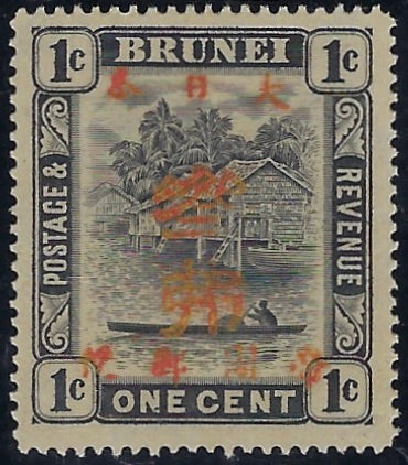 Brunei Japanese OCC 1944 (11 May). SG J20a