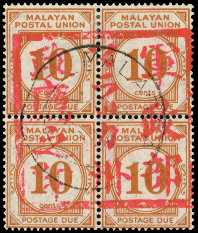 Malaya Japanese Occupation Postage Due 1942 (23 Apr), SGJD14