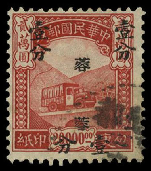 China 1949 (July) Swechwan province silver yuan surcharges, 1c on $20,000 red Parcels Post