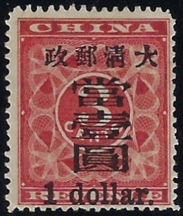 China 1897 Large surch $1 on 3c deep red, fresh part original gum. SG91