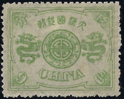 China 1897 60th Birthday of the Dowager Empress SG31