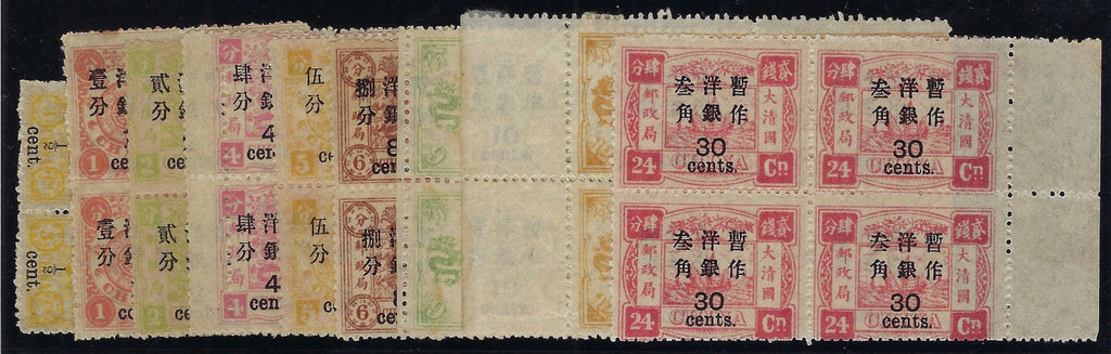 China 1897 (March) Large figure surch. SG57/65