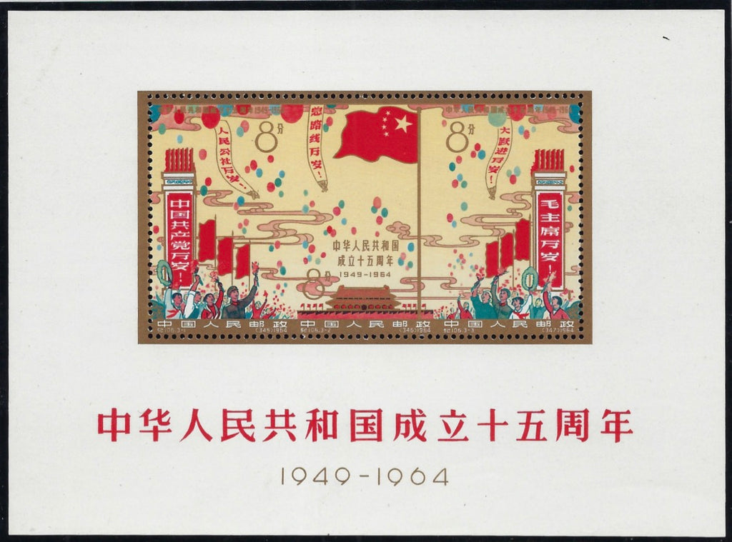 China 1964 PRC GEN ISSUES 1964 15th Anniversary of the Peoples Republic. SG MS2215a
