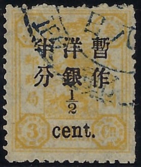 China 1897 (May) large figure surch SG78d