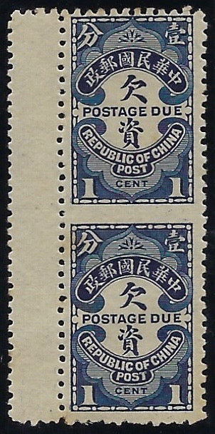China 1913 London Waterlow printing SG D334a