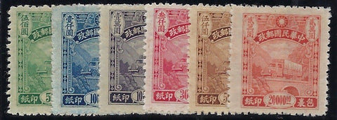 China 1944-45 Chungking Central Trust printing SG P711/16