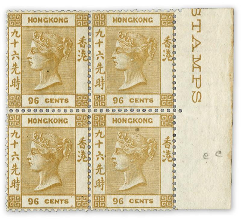 Hong Kong 96c Olive-Bistre Unique Block of Four Postage Stamps