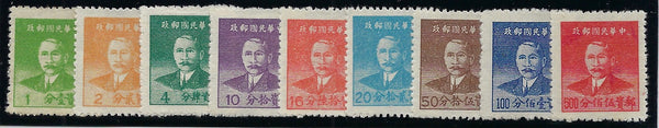 China 1949 Sun Yat-sen set of 9. SG1348/56