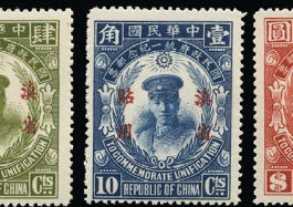 China Yunnan Province: 1929 Unification of China set of 4 to $1 scarlet SG21-24