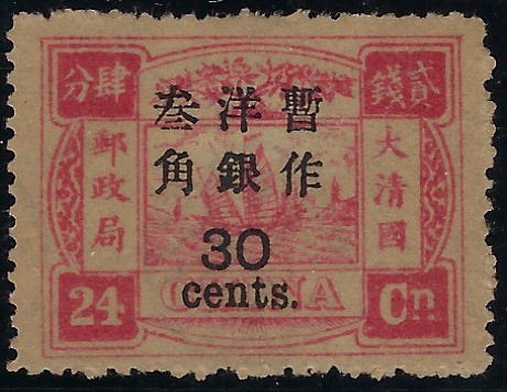 China 1897 (Mar) large figure surcharge. SG56