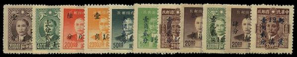 China 1949 (12 May) Yunnan province silver yuan surcharges