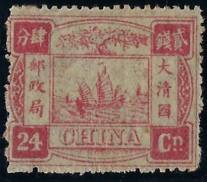 China 1897 60th Birthday of the Dowager Empress, SG33
