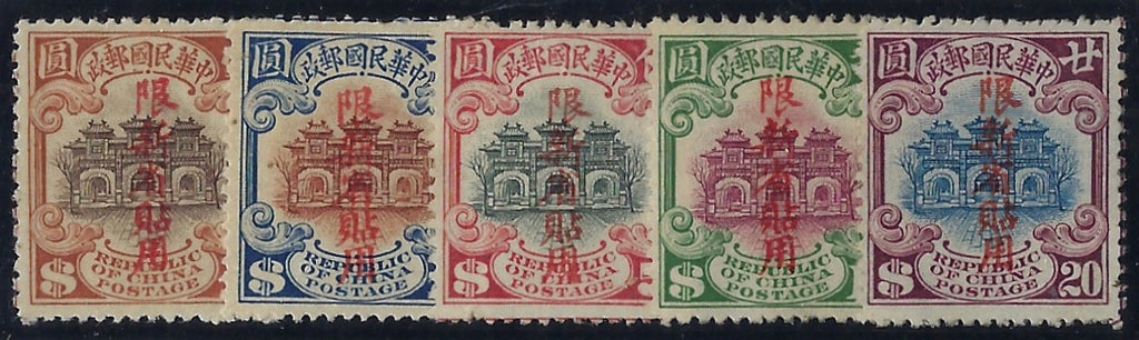 China Sinkiang 1924-26, Second Peking printing SG66/70