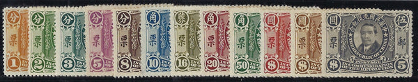 China 1912 Commemorating the Revolution, Sun Yat-sen set of 12. SG242/53