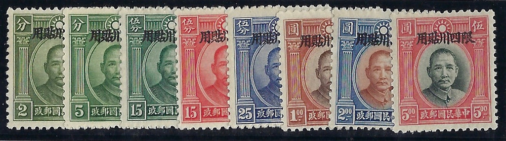 China Szechwan Province 1933-34 Sun Yat-sen set of 8, SG4/11