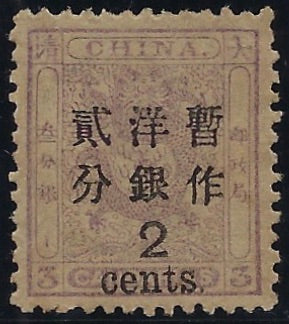 China 1897 (May), Large figure surcharge, SG67