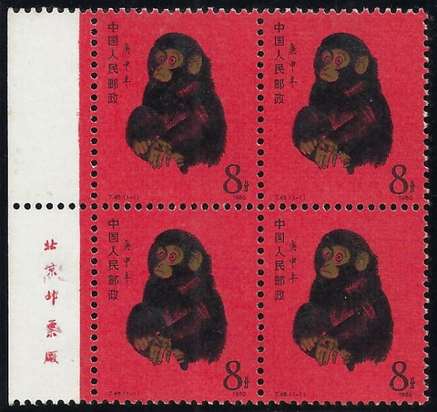 China 1980 PRC GEN ISSUES. Year of the Monkey. SG2968