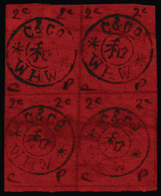 China Wei Hai Wei Courier Post: 1898 (8 Dec) 2c black/scarlet block of 4. Unused. SG1