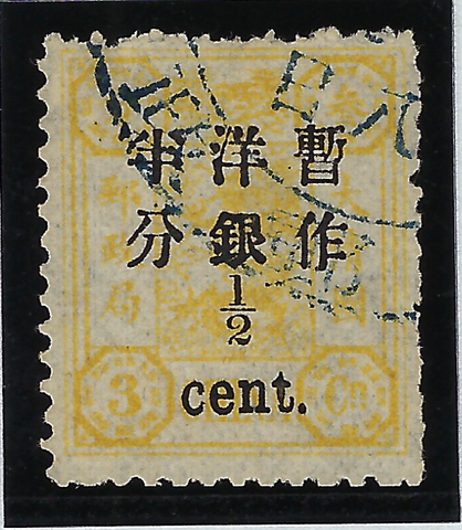 China 1897 (May) large figure surch, 'spaced 1 1/2mm'