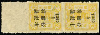China 1897 (Mar) large figure surcharge, SG57a