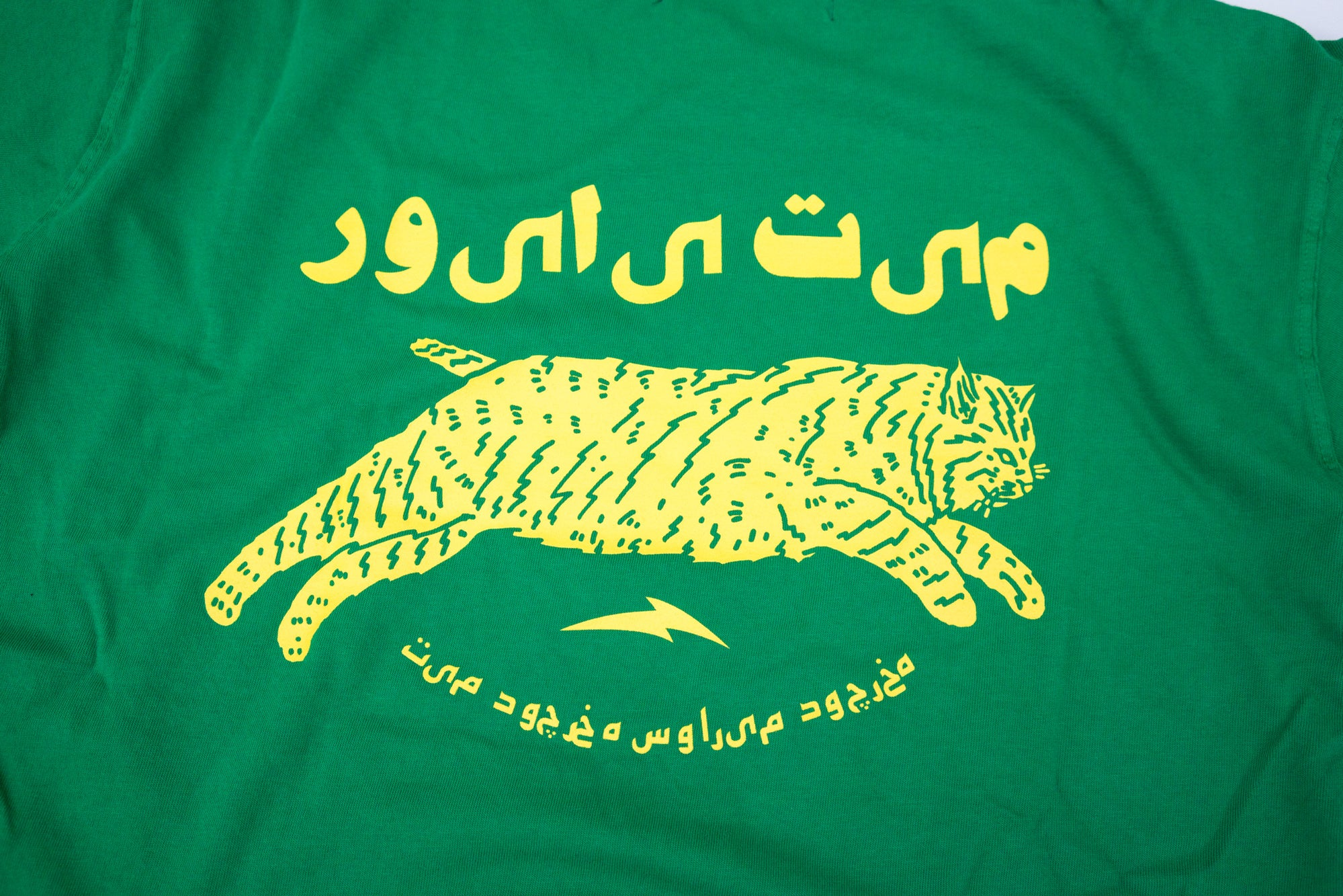 Arabic Kelly Green Chubby Bobcat Heavyweight T
