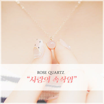 WHISPER OF LOVE Necklace (rose quartz) - Wingbling Global