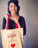 THE BAHEBAK BAG: THIS SAYS I LOVE YOU