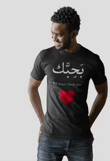 Unisex Black T-Shirt: White Letters & Red Heart
