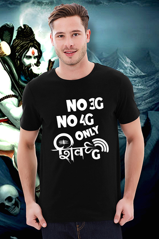 Lord Shiva T shirt