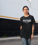 Faith in Hebrew Black (& Other Colors) Tee