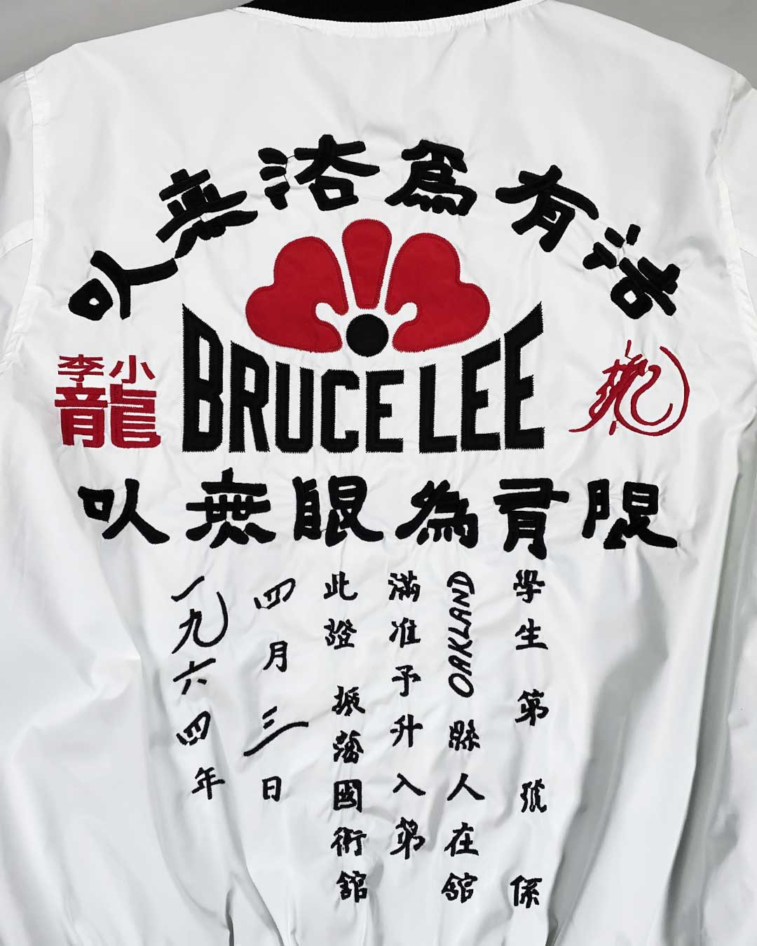 Bruce Lee Script Stadium Jacket - Copasetic Clothing Ltd. dba Roots of Fight