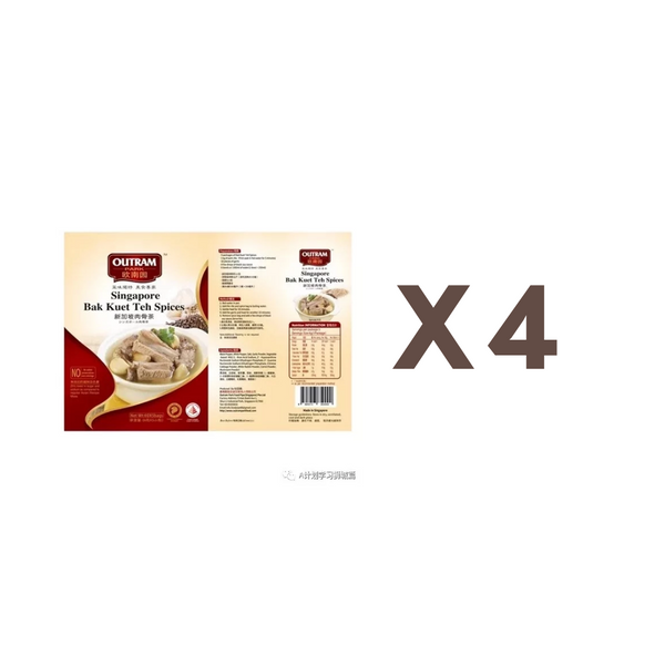 [Promotion] Singapore Bak Kuet Teh Spices - Single Pack (5 X 6g) X 4
