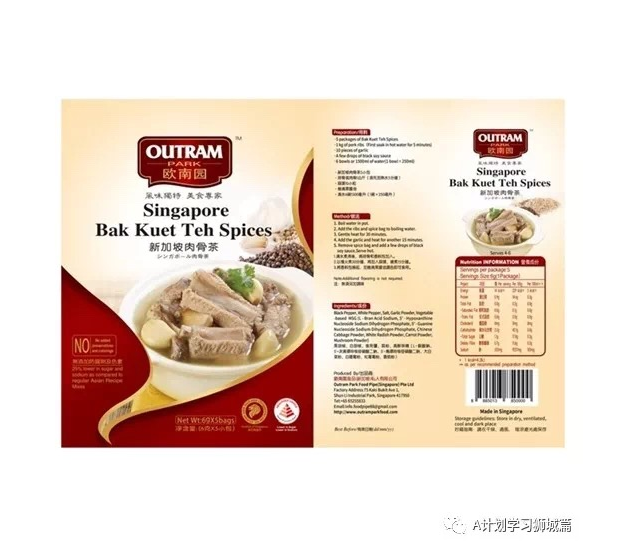 Singapore Bak Kuet Teh Spices - Single Pack (5 X 6g)